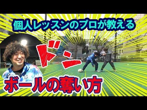 【守備】ボールの奪い方・ショルダータックルの方法