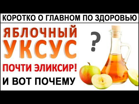 Чем полезен ЯБЛОЧНЫЙ УКСУС? Можно ли пить ЯБЛОЧНЫЙ УКСУС каждый день и как правильно?