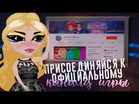 КОНКУРС ОТ «Аватария Official» / РЕКЛАМА ОФИЦИАЛЬНОГО КАНАЛА АВАТАРИИ НА КОНКУРС