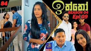 Iththo - ඉත්තෝ | 84 (Season 4 - Episode 09) | SepteMber TV Originals Thumbnail