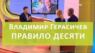Владимир Герасичев на ТВЦ. Правило десяти.
