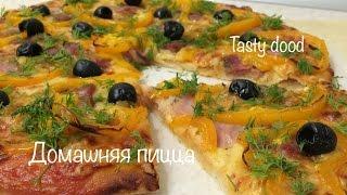 Очень Вкусная Пицца! Пицца с Беконом! Пицца с Курицей!