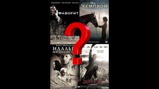 Лучшие фильмы о лошадях