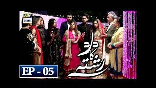 Dard Ka Rishta Episode 5 - 26th March 2018 - ARY Digital Drama