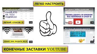 Как добавить, изменить, удалить конечные заставки на видео youtube