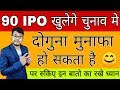 90 Company के IPO खुलेगे | All About  Company IPO | My Opinion to Invest in IPO | Share Market