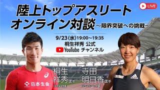 【LIVE!】 陸上トップアスリート オンライン対談 ~限界突破への挑戦~