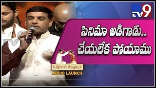 Dil Raju speech at Srinivasa Kalyanam Audio Launch - TV9