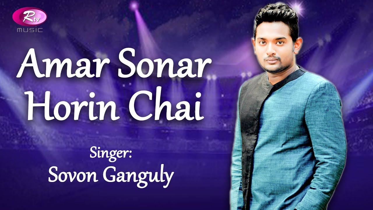 Amar Shonar Horin Chai By Shovan Ganguly | Club Asia | Rtv Music