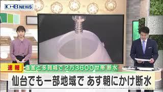 仙台 断水