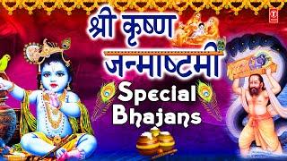 श्री कॄष्ण जन्माष्टमी 2021 Special भजन I Krishna Janmashtami Bhajans I Best Collection, कृष्ण भजन🙏🙏