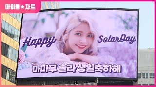 19910221 마마무 솔라 생일축하해 | Happy MAMAMOO Solar Day