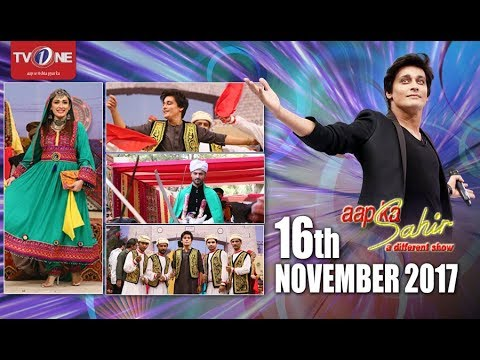 Aap Ka Sahir - Morning Show - 16th November 2017 - Full HD - TV One