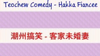 Teochew Comedy 24 - Hakka Fiancee (潮州搞笑 - 客家未婚妻)