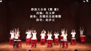 群鼓大合奏《歡慶》演奏:美國西北鼓樂團; 指导:赵步云 Drum Ensemble《Wild River》Performed: NW Drum Ensemble