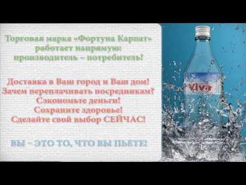 Минеральная природная столовая вода «Покутская»