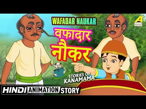 Wafadar Naukar | वफादार नौकर | Kanamama Ki