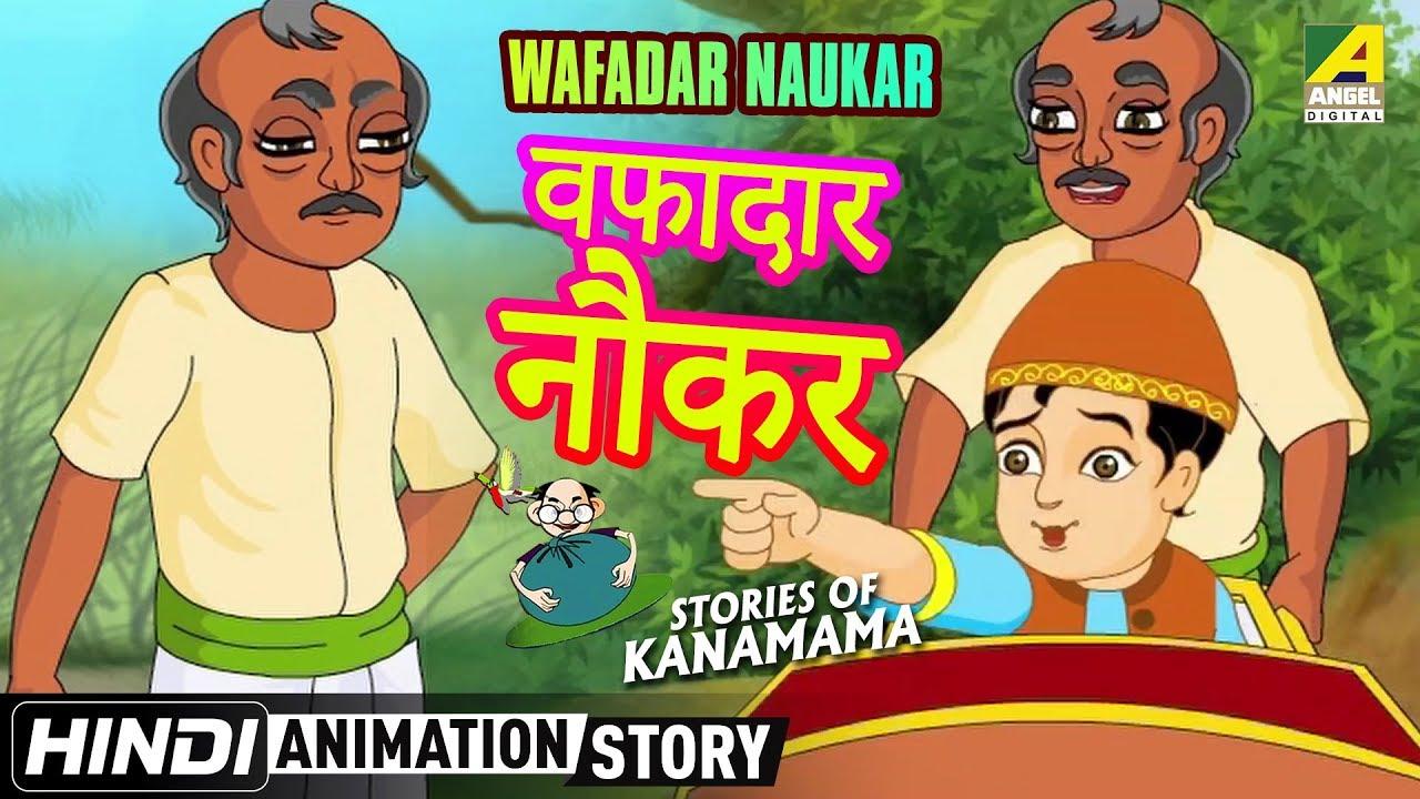 Wafadar Naukar | वफादार नौकर | Kanamama Ki Kahaniya | Hindi Cartoon Story