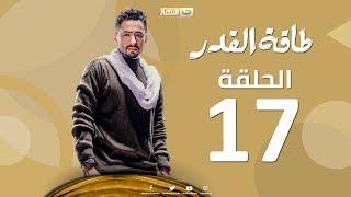 Episode 17- Taqet Al Qadr Series | الحلقة السابعة عشر  - مسلسل طاقة القدر 2017 Video