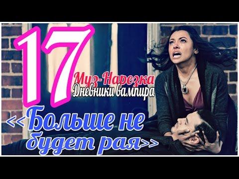 Клип Natan - Нежно-Грубо -