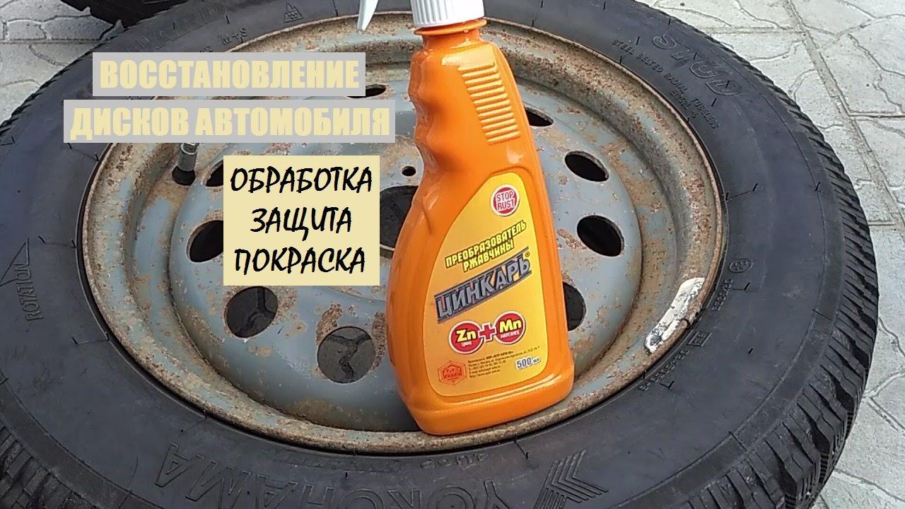 Восстановление дисков автомобиля - обработка, защита и покраска .