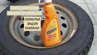 Восстановление дисков автомобиля - обработка, защита и покраска своими руками