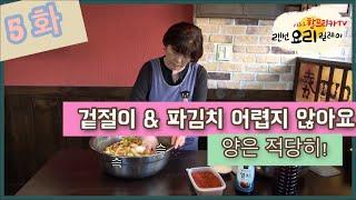 [할프리카TV 시즌2 ] 랜선 요리 릴레이 | 배추겉절…