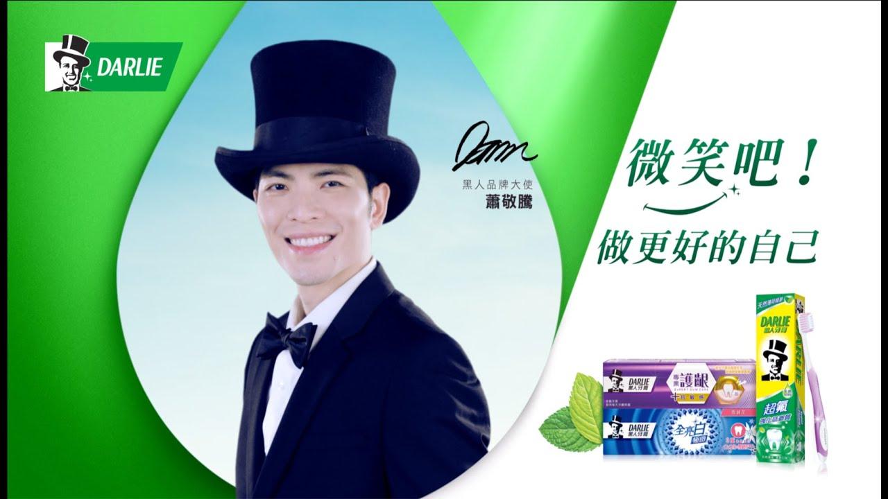 黑人牙膏x蕭敬騰2020全新廣告曲完整版-微笑吧!做更好的自己