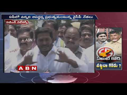 Reasons Behind Election Commission Still Implements Election Code In AP | ABN Telugu