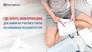 Аукционы по банкротству | Площадка Сбербанк-АСТ