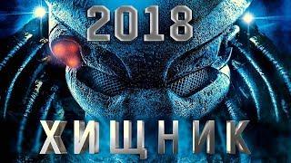 «ХИЩНИК»  фантастика (2018) Трейлер фильма