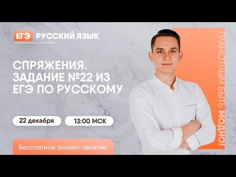 Задание №12   Русский язык ЕГЭ   Умскул