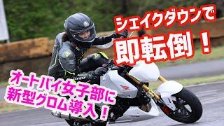 いきなり転倒!! 平嶋夏海が新型グロム(レースベース車)で初走行!
