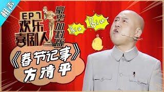 【完整版】方清平《春节记事》―《欢乐喜剧人4》豪华版第7期【东方卫视官方高清】