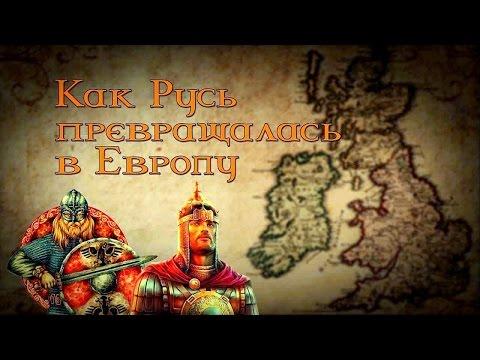 Неизвестная история древней Руси