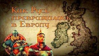 Неизвестная история древней Руси(Узнайте как вернуть 18% с покупок в интернет магазинах: http://epngo.bz/cashback_index/pixjyu Leagoo M5 противоударный смартфон:..., 2015-01-19T22:32:23.000Z)