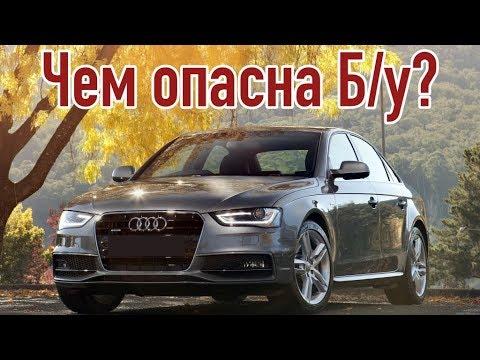 Audi A4 B8 проблемы | Надежность Ауди А4 Б8 с пробегом