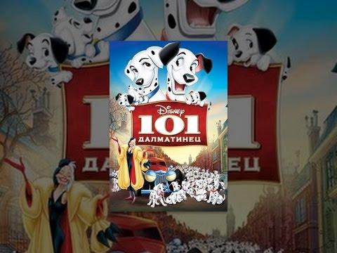 101 далматинец - Серия 39 - Вредная Айви / 12 разгневанных щенков  | Мультфильмы Disney
