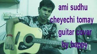 ami sudhu cheyechi tomay guitar tutorial 2017