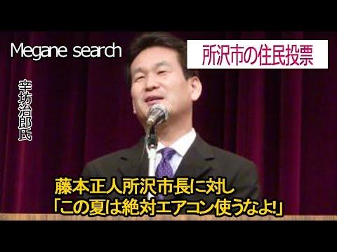 埼玉県所沢市のエアコン住民投票について 辛坊治郎「市長は絶対エアコン使うなよ!」