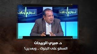 د. صبري الربيحات - السطو على البنوك .. وبعدين؟