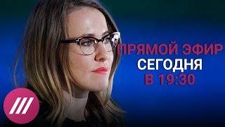 Специальное обращение Ксении Собчак. Смотрите сегодня в 19:30
