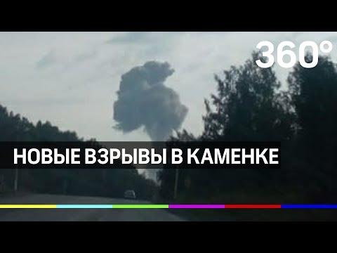 Новые взрывы в Каменке: люди покидают дома