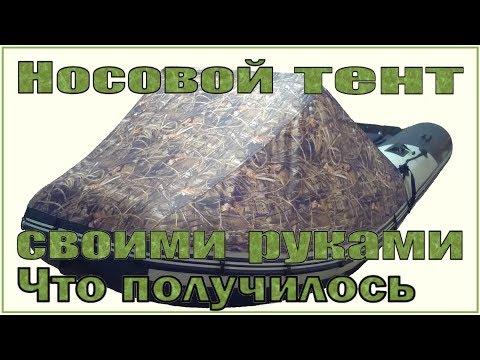 НОСОВОЙ ТЕНТ на лодку ПВХ своими руками / часть 3 / ЗАВЕРШЕНИЕ