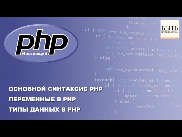 Основной синтаксис PHP. Переменные в PHP. Типы данных в PHP