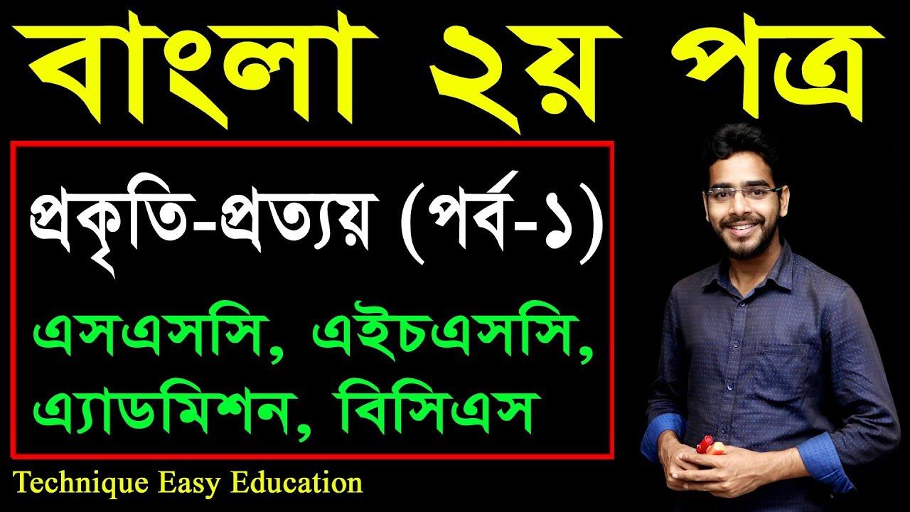 Download 30. Bangla 2nd Paper Pokrity Prottoy (Part-1) ll SSC HSC BCS Bangla  ll প্রকৃতি প্রত্যয়
