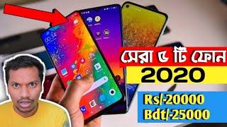 Top 5 Best Mobile Phones under 20000 for Gaming , Camera, Display in 2020 | 20000 টাকায় সেরা 5টি ফোন