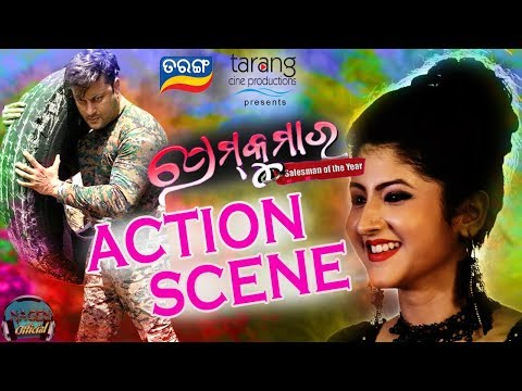 PREMKUMAR - ODIA NEW MOVIE - ACTION SCENE...