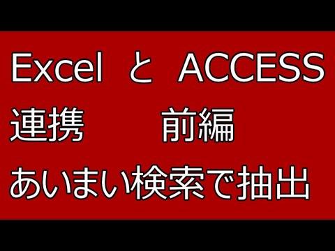 ACCESSとExcelの連携 あいまい検索で、ACCESSからデータ抽出
