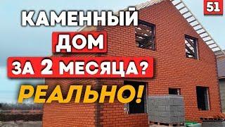 Самое быстрое строительство дома! | Как построить каменный дом за 2 месяца?